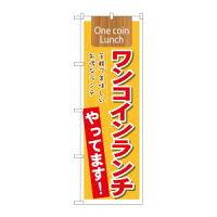 21354 のぼり旗 ワンコインランチやってます!手軽で美味しいお得なランチ One coin Lunch