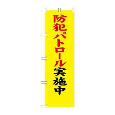 のぼり旗 パトロール実施中 No.23614