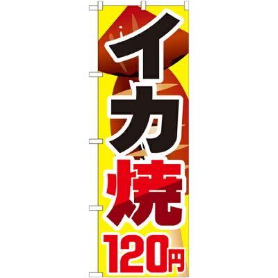 イカ焼120円 のぼり SNB-601