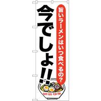 のぼり旗 ラーメン 今でしょ!! SNB-1317