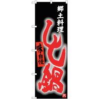 のぼり旗 郷土料理 しし鍋 SNB-3397