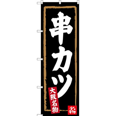 のぼり旗 串カツ 黒地 大阪名物 SNB-3462