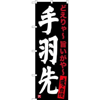 のぼり旗 手羽先 黒 SNB-3538