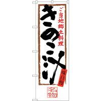 のぼり旗 きのこ汁 SNB-4011