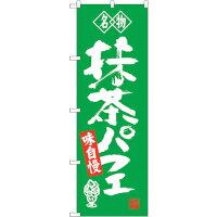 のぼり旗 名物 抹茶パフェ SNB-4178