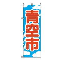 マジカルPOP パート募集 黄色 Lサイズ No.63762