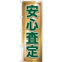 のぼり 安心査定 GNB-682