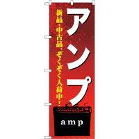 アンプ のぼり GNB-697