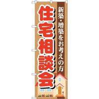 住宅相談会 のぼり GNB-1390
