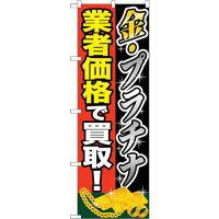 のぼり GNB-1960 金プラチナ 業者価格で買取