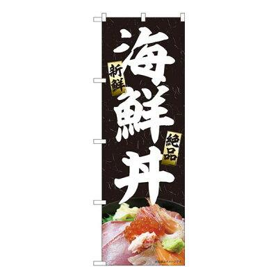 Nのぼり 海鮮丼 黒 MTM W600×H1800mm 84409 1490421