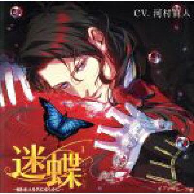 迷蝶(パンタレイ)1 -捕われ人も共に安らかに-/CD/DAVM-018