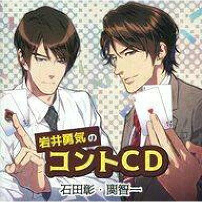 岩井勇気のコントCD/CD/IYCD-0001