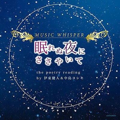 MUSIC WHISPER【眠れぬ夜にささやいて】the poetry reading by 伊東健人(ルーク役)&中島ヨシキ(カイト役)/CD/ASCD-3004