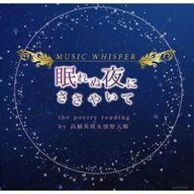 MUSIC WHISPER【眠れぬ夜にささやいて】the poetry reading by 濱野大輝(ルーク役)&高橋英則(カイト役)/CD/ASCD-3005