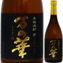 天星酒造 25°万の華 黒麹仕込み(芋焼酎) 720ml
