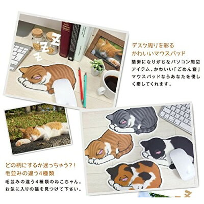 ごめん寝 マウスパット 白猫 韓国製 猫のマウスパット