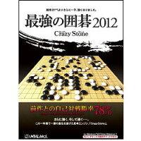 アンバランス 最強の囲碁2012