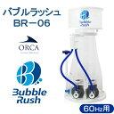 オルカORCA バブルラッシュ BR-06 60Hz