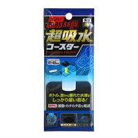 オージー アイオン プラスセーヌ 超吸水コースター 802-BL
