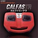 【振動と低周波】【ハイブリッドマッサージャー】カルファス・テラ(CALFASTR)LC041 - ツインモータードライブの振動と低周波で足も手もスッキリ!リフレッシュ!- カルファスAL-760Sが進化して新登場!