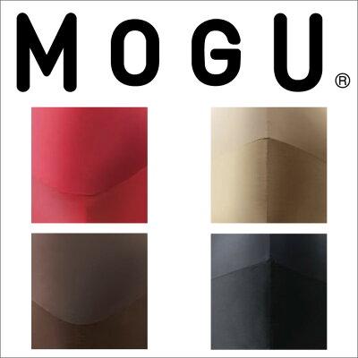 クッションカバー MOGU モグ マウンテントップ専用カバー ブラウン
