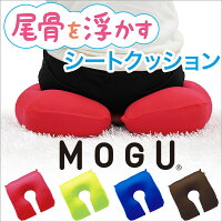 MOGU 尾骨を浮かすシートクッション」カバー付き