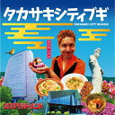 タカサキシティブギ/CDシングル(12cm)/TCB-001