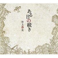 ある日の続き/CD/SBP-1002