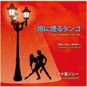 雨に煙るタンゴ/Only you(オンリーユー)~夢の続き~/CDシングル(12cm)/BJRJ-0001