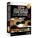 世界最強銀星囲碁 Super PLATINUM 4 / ジャングル ダウンロード版