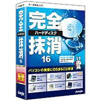 完全ハードディスク抹消16 / ジャングル JP004446