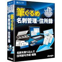 ジャングル 筆ぐるめ 名刺管理・住所録 JP004456