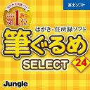 筆ぐるめ 24 select / ジャングル ダウンロード版
