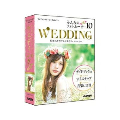 ジャングル みんなのフォトムービー10 Wedding