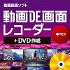 動画DE画面レコーダー+DVD作成