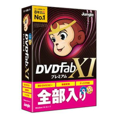 ジャングル DVDFab XI プレミアム DVDFAB11プレミアムWC