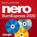 ジャングル Nero BurnExpress 2020