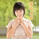 夢かえる/CDシングル(12cm)/KHCM-2403