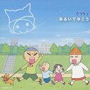あるいてゆこう/CDシングル(12cm)/KHCM-3303