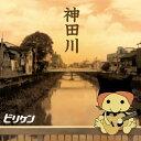 神田川/CDシングル(12cm)/KHCM-3305
