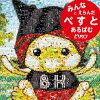 ビリケンベスト みんなとえらんだべすとあるばむ/CD/KHCM-3307