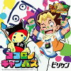 ココロノキャンバス/CDシングル(12cm)/KHCM-3308