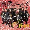 キラリ☆夢音頭(民謡盤)/CDシングル(12cm)/KHCM-7002