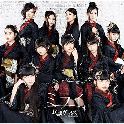 ミライ(みんがる盤)/CDシングル(12cm)/KHCM-7004
