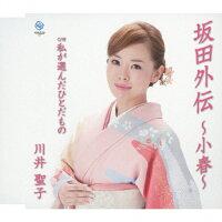 坂田外伝~小春~/CDシングル(12cm)/WKCL-7145