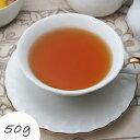 ダージリン紅茶 セカンドフラッシュブレンド 50g TGBOP