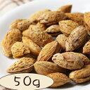 アーモンド ナッツ 殻付 ロースト (塩味) 50g