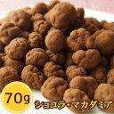 ショコラ・マカダミア 70g