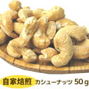 プレミアム カシューナッツ ロースト (塩味) 50g